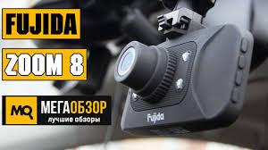 <b>Fujida Zoom</b> 8 обзор <b>видеорегистратора</b> - YouTube