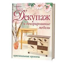 <b>Декупаж и</b> декорирование мебели / <b>книги</b> / издательство «<b>Контэнт</b>»
