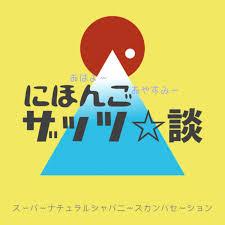 にほんごザッツ☆談 日本語・Nihongo・Japanese
