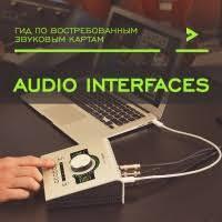 <b>Аудиоинтерфейсы</b>. Гид по востребованным звуковым картам