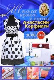 """Книга: """"Школа <b>кройки и</b> шитья Анастасии <b>Корфиати</b>"""" - <b>Анастасия</b> ..."""