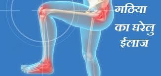 gathiya rog के लिए चित्र परिणाम