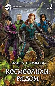 <b>Ольга Громыко</b>. <b>КОСМООЛУХИ: РЯДОМ</b>. Том 2 | книги ...