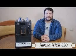 <b>Nivona CafeRomatica 520</b>. Лучшая бюджетная <b>кофемашина</b> для ...