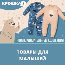 Купить одежду для новорожденных КрошкаЯ в Иркутске, Ангарске