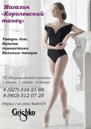 Танцевальный магазин Королевский танец | ВКонтакте