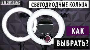 <b>Светодиодные кольца</b>. Как выбрать?/ Кольцевой свет / Селфи ...