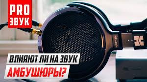 Влияют ли на звук <b>АМБУШЮРЫ</b>? HiFiMan HE-400i. - YouTube