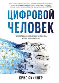 """<b>Цифровая</b> книга """"<b>Человек цифровой</b>. Четвертая революция в ..."""