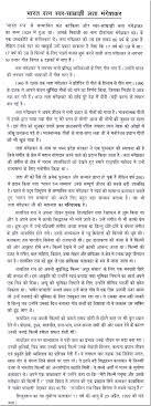 essay on lata mangeshkar bharat ratna essay in hindi