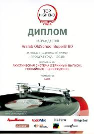 <b>Полочная акустика</b> Arslab <b>Old School</b> Superb 90 Black Satin
