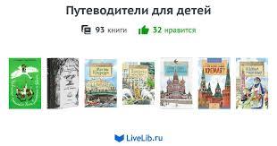 <b>Путеводители</b> для детей — 93 <b>книги</b>