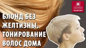 Блонд без желтизны. Как сделать тонирование волос дома? Как ...