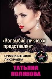 """Отзывы о книге """"<b>Коламбия пикчерз</b>"""" представляет"""