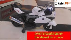 <b>Детский</b> электромотоцикл <b>BMW</b> KS1300S White 12V - 283 ...