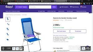 <b>Кресло складное</b> пляжное садовое <b>Go</b> Garden Sunday купить в ...