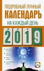 """Книга: """"Подробный <b>лунный календарь на 2019</b> год"""" - Е ..."""