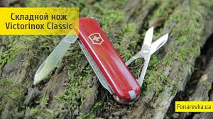 <b>Складной нож Victorinox CLASSIC</b> - YouTube