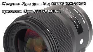 Юстировка на дому <b>Sigma</b> 35mm f/1.4 ART DG HSM CANON при ...