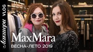 <b>Max Mara</b> весна-лето 2019. Линейки 'S и Studio ...