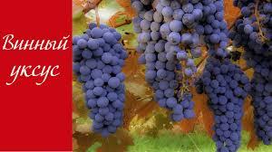 уксус виноградный натуральный 6 сп мирный 250 мл