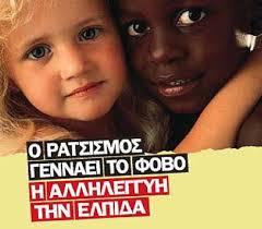 Αποτέλεσμα εικόνας για 21 μαρτιου παγκοσμια ημερα κατα του ρατσισμου