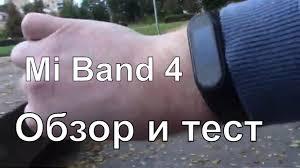<b>Умный браслет Xiaomi Mi</b> Band 4, распаковка обзор и тест ...