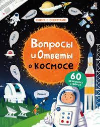 <b>Робинс Вопросы</b> и ответы о космосе. 60 секретных створок ...