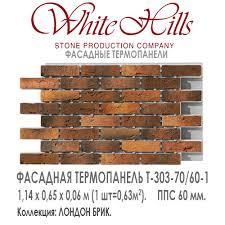 Термопанель <b>White</b> Hills T303-70 / 60 ППС 60 мм <b>плитка</b> под ...