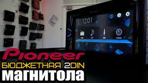 обзор самой дешевой 2din магнитолы <b>pioneer dmh</b>-<b>g120</b> + ...