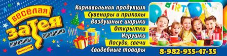 <b>Весёлая</b> Затея™ все для <b>праздника</b> в Тобольске | ВКонтакте