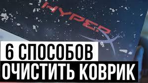 Пачкаем — Чистим <b>игровой коврик для</b> мыши   - YouTube
