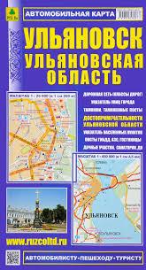 """Книга """"Ульяновск. <b>Ульяновская область</b>. <b>Автомобильная карта</b> ..."""