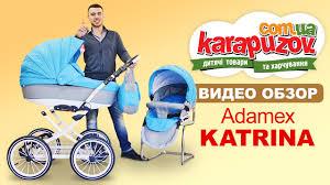 Adamex Katrina классическая коляска 2 в 1 (Адамекс Катрина ...