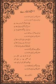 bazm e urdu on teachers day ustad hamare poem on teachers day ustad hamare poem