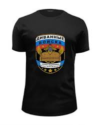 Мужские <b>футболки</b> на 23 февраля - <b>Printio</b>