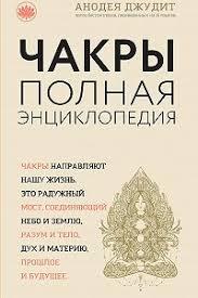 Читать <b>книгу</b> «<b>Чакры</b>. Полная энциклопедия для начинающих ...