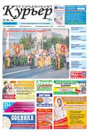 Курьер 36 от 5.09.2018г by Егорьевский КУРЬЕР - issuu