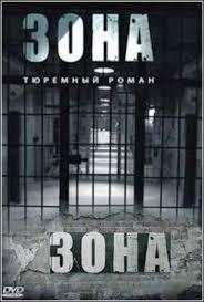 Зона. Тюремный роман