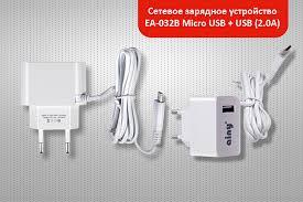 Сетевое <b>зарядное устройство Ainy</b> EA-032B Micro USB + USB ...