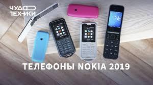 <b>Телефоны Nokia</b> 2019 — обзор - YouTube