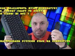 Как подключить <b>пульт</b>-клавиатуру к СМАРТ ТВ БОКС и правильно ...