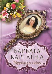 Лучшие книги <b>Барбары Картленд</b>: список из 115 шт.