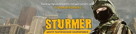 STURMUNIFORM | ВКонтакте