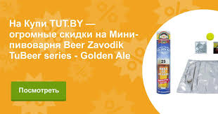 Купить Мини-<b>пивоварня Beer Zavodik</b> TuBeer series - Golden Ale в ...