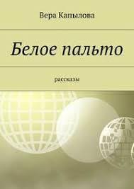 <b>Вера Капылова</b>, <b>Белое пальто</b>. рассказы – скачать fb2, epub, pdf ...