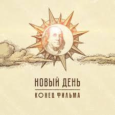 <b>Конец Фильма</b> - Новый <b>День</b> by Evgeny Feklistov on SoundCloud ...