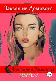 Книга «<b>Заклятие домового</b>» — <b>Виктория Романова</b> скачать FB2