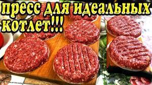 <b>Пресс для гамбургеров</b> - Делаем котлеты для приготовления ...