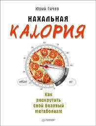"""Книга """"<b>Нахальная калория</b>. Как раскрутить свой базовый ..."""